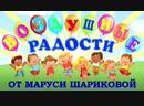 ВОЗДУШНЫЕ РАДОСТИ от Маруси Шариковой