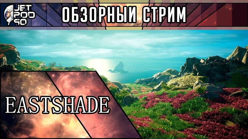 ОБЗОР игры EASTSHADE от JetPOD90! Первый взгляд на приключения художника с элементами головоломок.