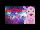 Лунтик RYTP - смешная серия
