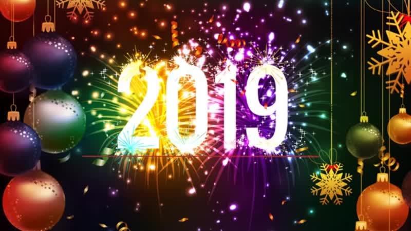 С Новым Годом! New Year 2019
