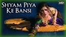 Shyam Piya Ke Bansi (HD) | Ahankaar Songs | Anu Malik | Mamta Kulkarni | Mithun Chakraborty