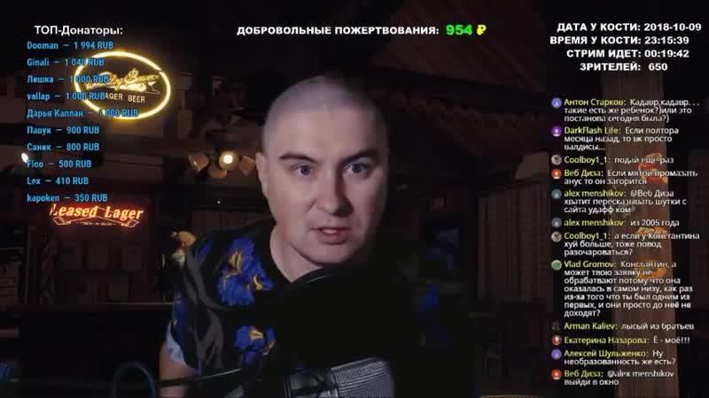 Константин_Кадавр - Вкусовщина