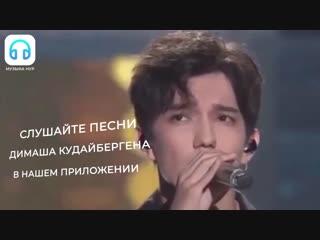 Димаш Кудайберген выступил на