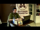 Палеоконтакт и камни Ики Андрей Жуков
