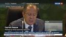 Новости на Россия 24 • Лавров поблагодарил саудитов за гостеприимство