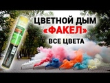 Цветной дым, дымовая шашка ФАКЕЛ (Россия) все цвета