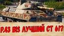 P.43 bis - Лучший итальянский танк 6 Уровня