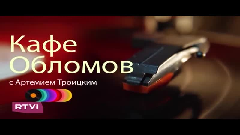 Кафе Обломов Алексей Рыбин