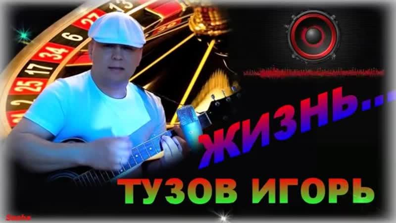 Тузов Игорь Жизнь
