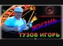 🎼NEW Отличная песня Вы только послушайте Тузов Игорь Жизнь 1