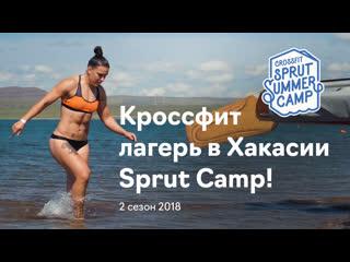 Кроссфит лагерь в хакасии crossfit sprut summer camp