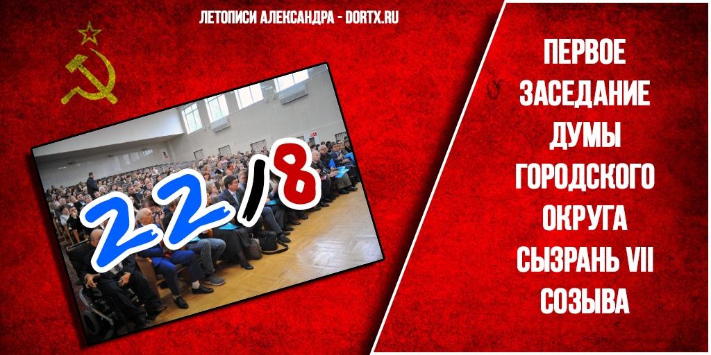 Первое заседание Сызранской Думы VII созыва: 22/8