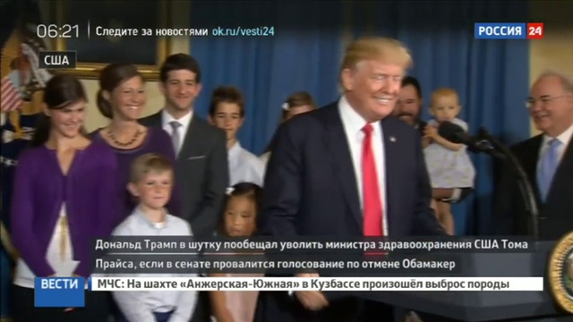 Новости на Россия 24 • В каждой шутке Трамп пригрозил министру здравоохранения отставкой