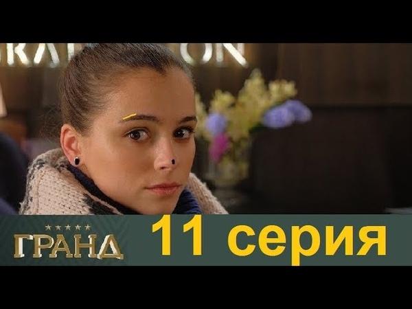 Гранд Лион 1 сезон 11 серия комедия 2018 ПРЕМЬЕРА