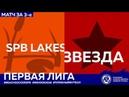 SPb Lakes - Звезда 4:5 (ДВ)