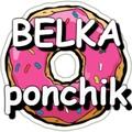 belka_ponchik - Twitch