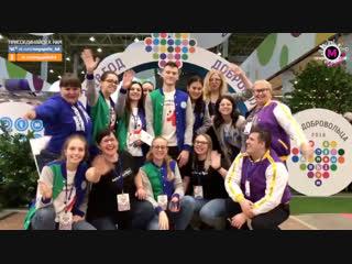 Мегаполис - Год добровольца - Россия