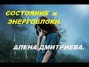 Cостояние и энергоблоки. Алена Дмитриева.