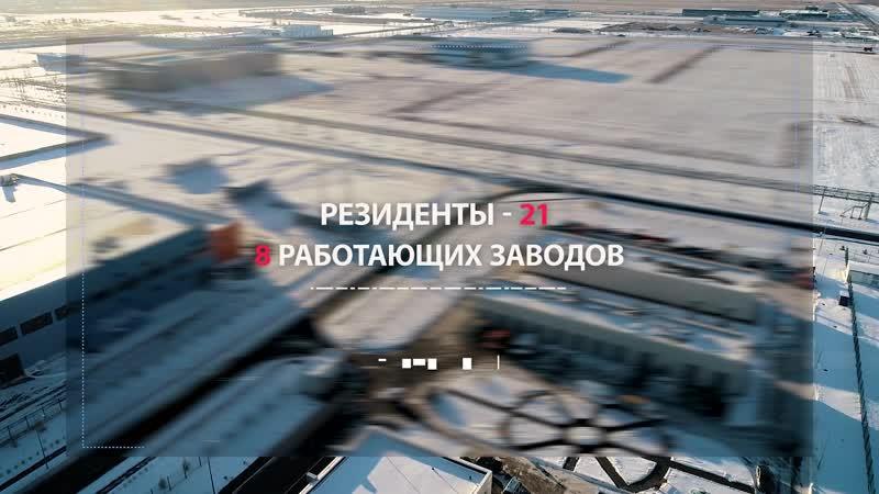Развитие ОЭЗ «Тольятти» (результаты за 2 полугодие 2018 г.)