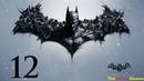 Прохождение Batman Arkham Origins Бэтмен Летопись Аркхема HD - Часть 12 Дэдшот