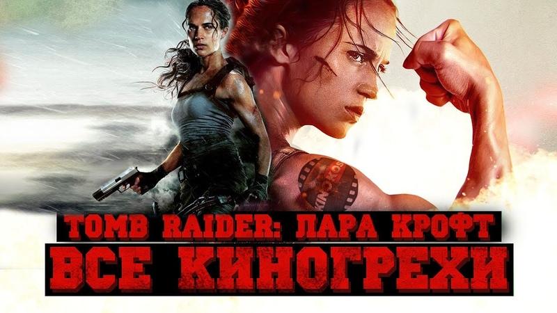 Все киногрехи Tomb Raider Лара Крофт