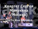 Квартет Сергея Манукяна (Москва). Live In Blue Bay 2016