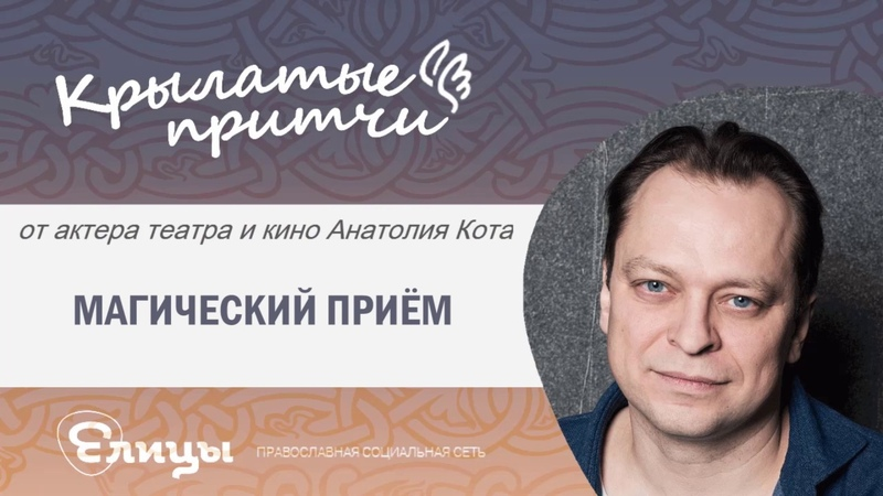 Анатолий Кот Магический приём притча Пауло Коэльо Крылатые притчи