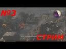 Прохождение Call Of Duty WW2 №3. СТРИМ.
