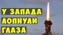 Пуск новой противоракеты шокировал США Россия испытала новое оружие