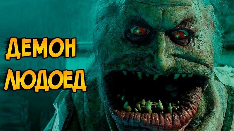 Жуткий Демон из фильма Джек Брукс: Убийца Монстров (биология, способности, миньоны)