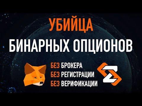 P2PTrade УНИЧТОЖИТ Бинарные Опционы, Замена ОЛИМП ТРЕЙД, БИНОМО и iq option