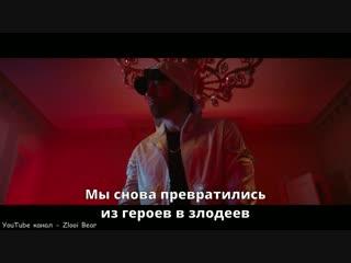 Eminem – Good Guy ft. Jessie Reyez (Хороший Парень) (Русские субтитры / перевод / rus sub / рус суб)