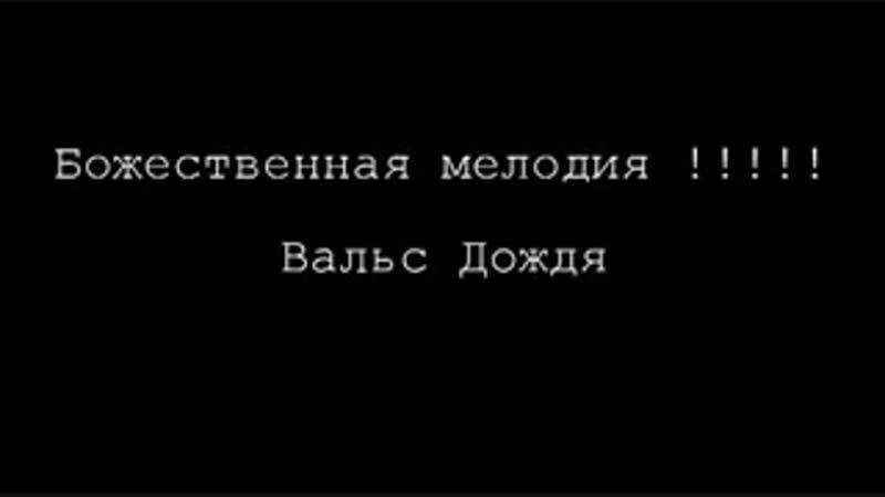 Божественно звучит Композиция Экс композитораЛаскового Мая Сергея Кузнецова