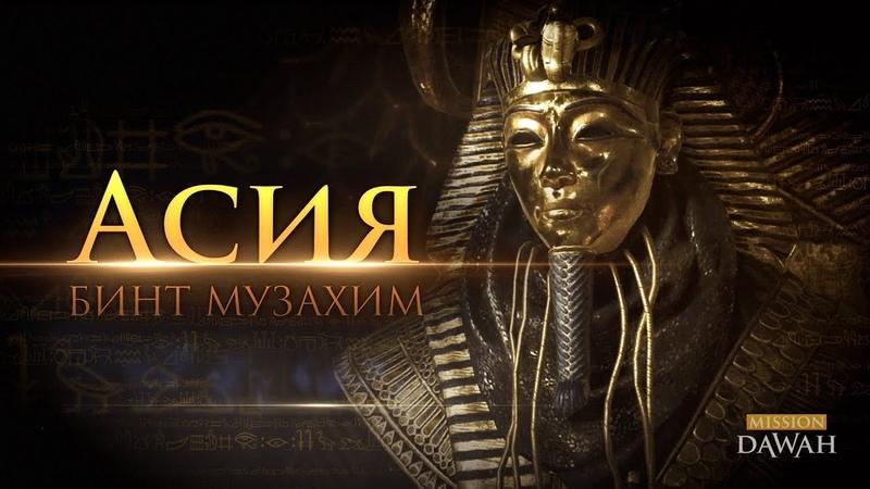 Жена Фараона - Асия бинт Музахим | Великие женщины Ислама
