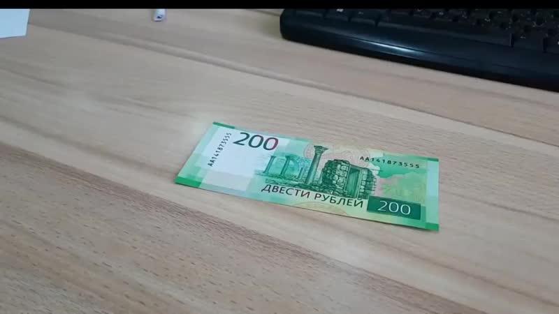 Гознак выпустил 'нано' приложение для проверки купюр в 200 и 2000 рублей.mp4