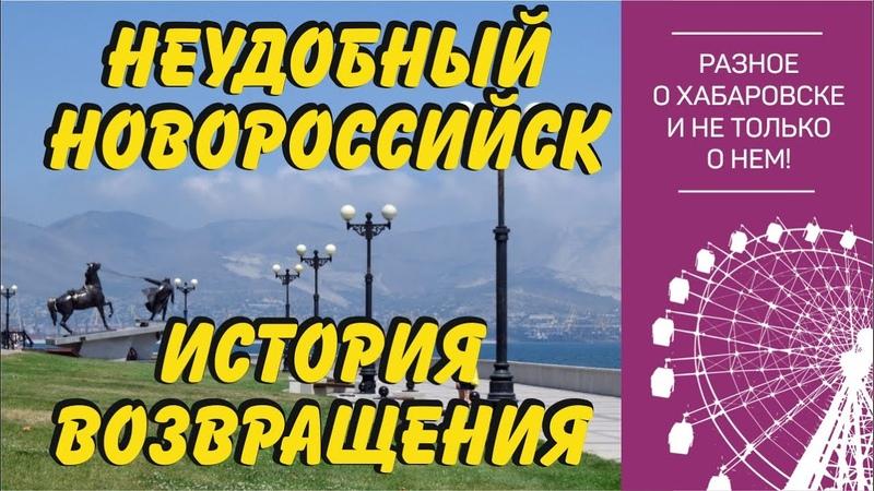 Вернулся из Новороссийска в Хабаровск после двух лет жизни Что там не так