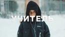 УЧИТЕЛЬ Короткометражный фильм TEACHER Short film 2018