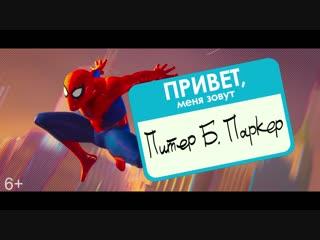 Человек паук: сквозь вселенную | Кинотеатр Премьер Тюмень