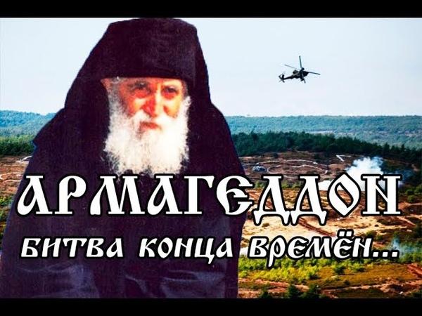 Пророчества прп. Паисия Святогорца Афонского о судьбах мира