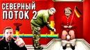 «Северный поток — 2» ПОРОШЕНКО СБЕЖАЛ в ЕВРОПУ Порошенко планирует побег Анатолий Шарий предупреждал