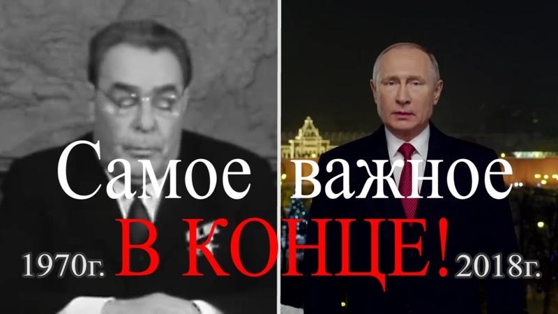Новогодние обращение Путина-2019 Новогоднее обращение Л.И. Брежнева-1970