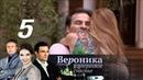 Вероника Потерянное счастье Серия 5 2012 @ Русские сериалы