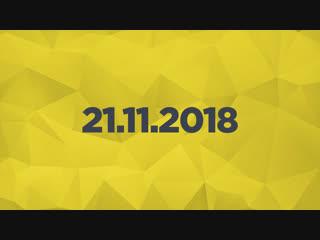 Игровые новости 21.11.2018