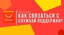 Служба поддержки Алиэкспресс — как написать в чат на русском языке?