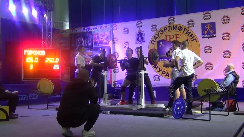 Горохов Дмитрий в/к 105кг. Присед 250 кг (3 подход)