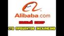 Как покупать на alibaba оптом и врозницу. Полный обзор покупка телефона в Китае без посредников.