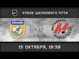«Химик» Воскресенск - «Металлург» Новокузнецк, 18:30