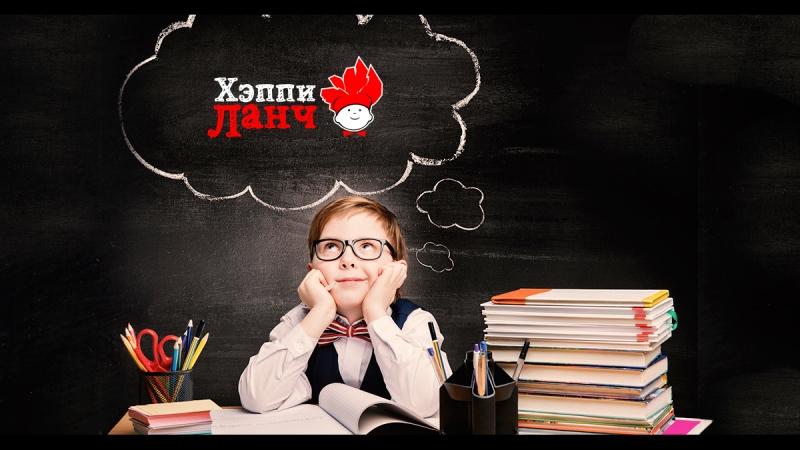 Хэппи Ланч: как работает сервис в школе
