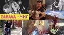 ZABAVA - МИГ (Премьера клипа. Новая музыка 2018) [0]