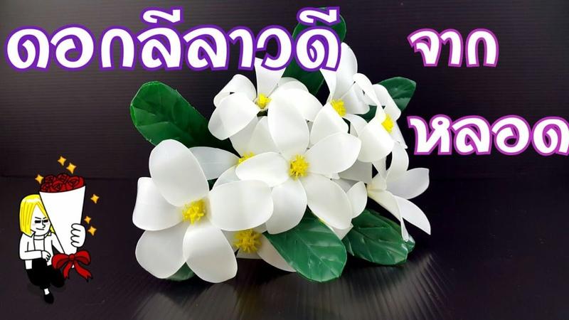 ทำดอกไม้จากหลอดพลาสติก | ดอกลีลาวดี | How to make flowers with